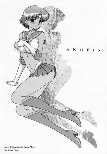 anubis cover