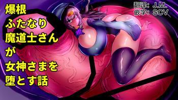 bakukon futanari madoushisama o otosu hanashi cover
