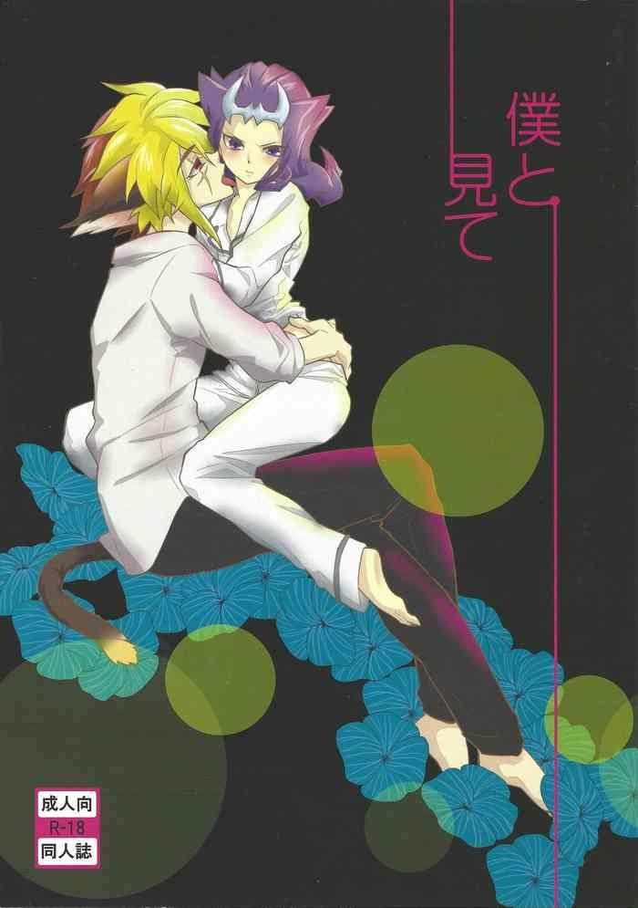 boku to mite cover