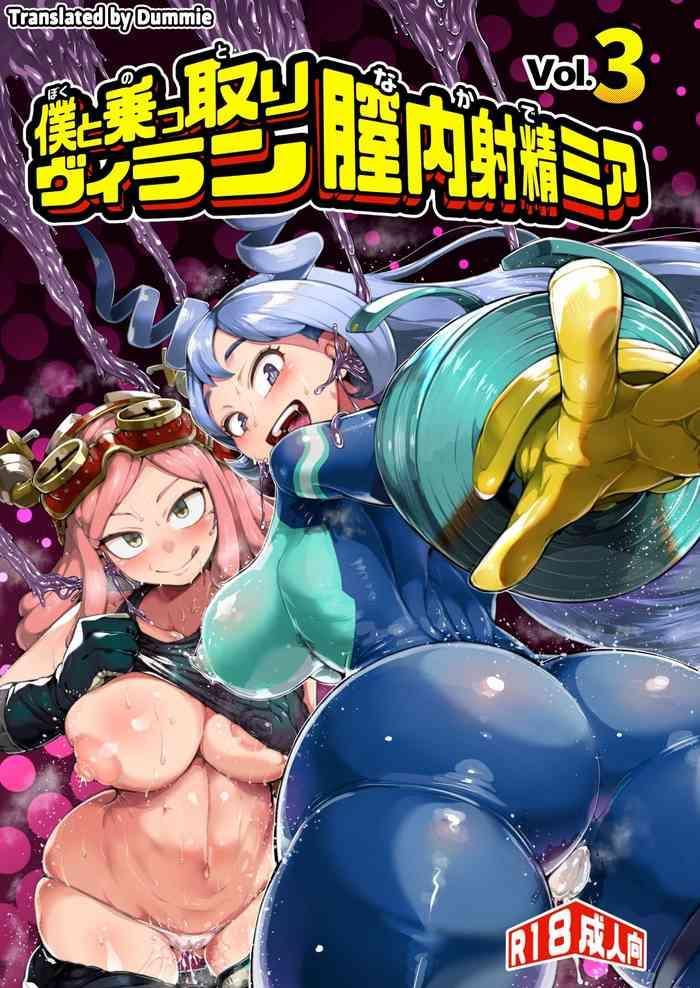 boku to nottori villain nakademia vol 3 cover