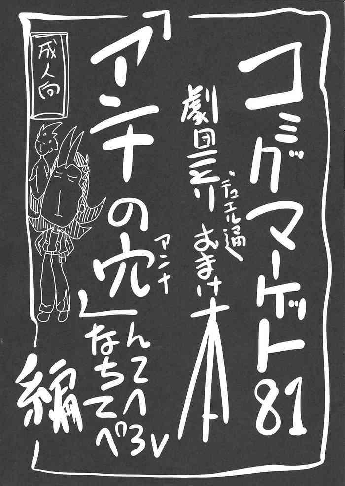 comic market 81 gekidan kotori deyueruhen cover