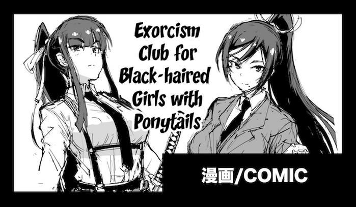 more ponytail jk taimabu rakugaki season 1 eng cover