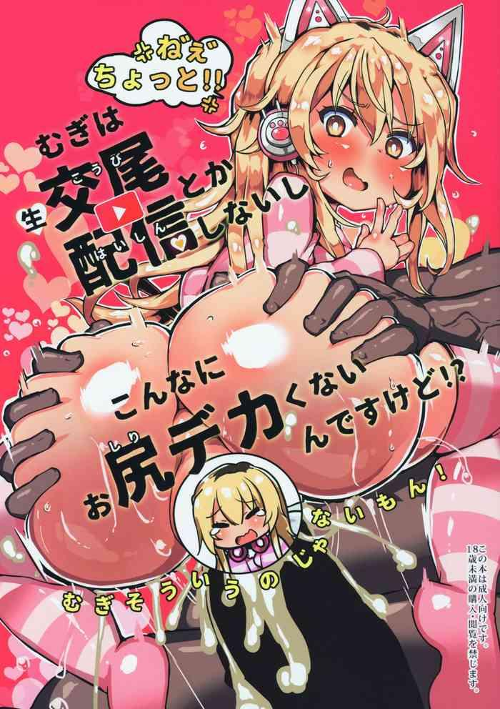 mugi wa nama koubi haishin toka shinaishi konna ni oshiri dekakunain desu kedo cover