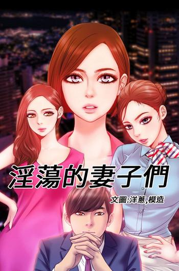my wives ch 4 10 chinese cover