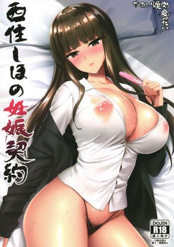 nishizumi shiho no ninshin keiyaku cover