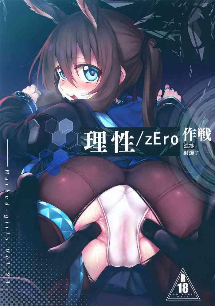 risei zero marked girls vol 23 cover