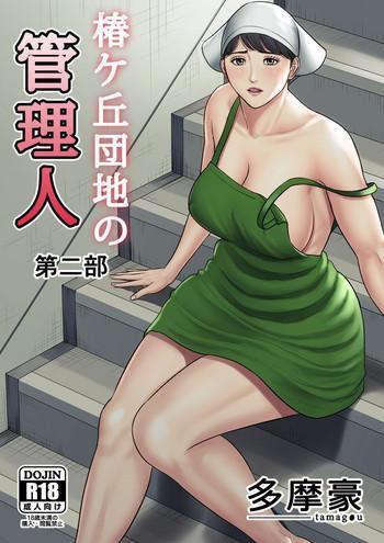 tsubakigaoka danchi no kanrinin dainibu cover