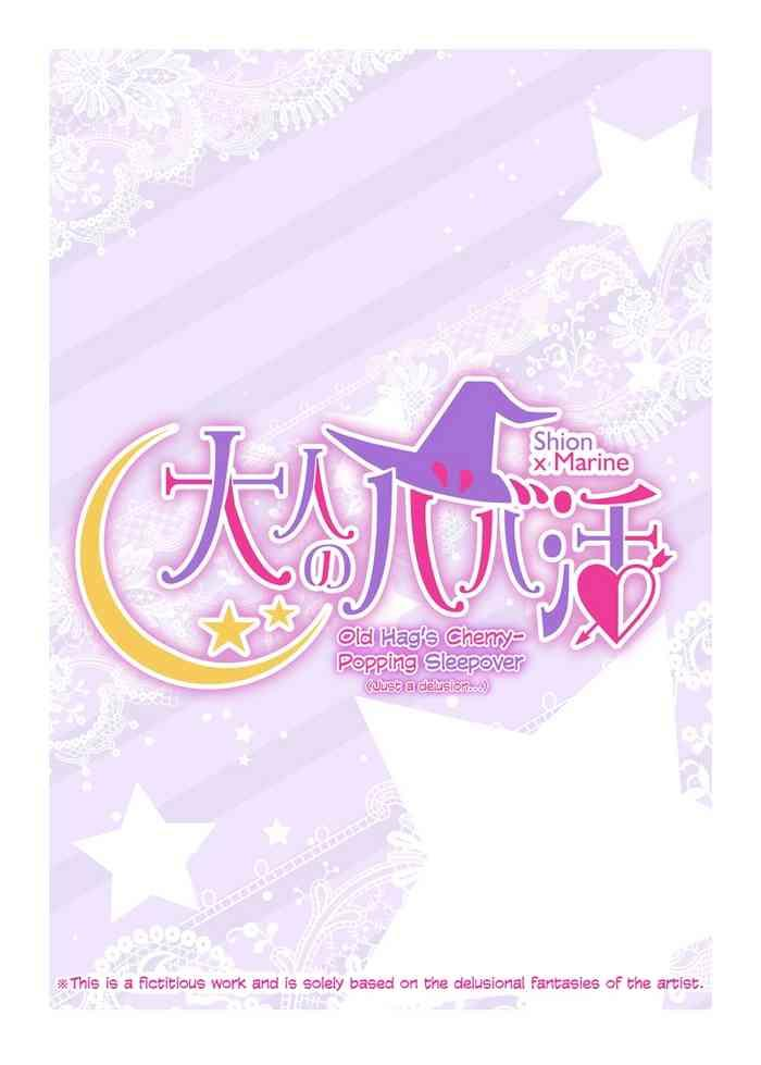 mousou desu the old hags x27 s cherry popping sleepover cover