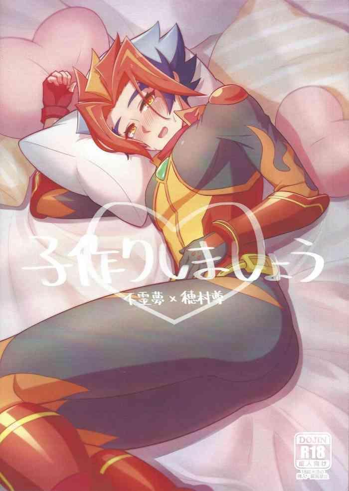 ko tsukuri shimashou cover